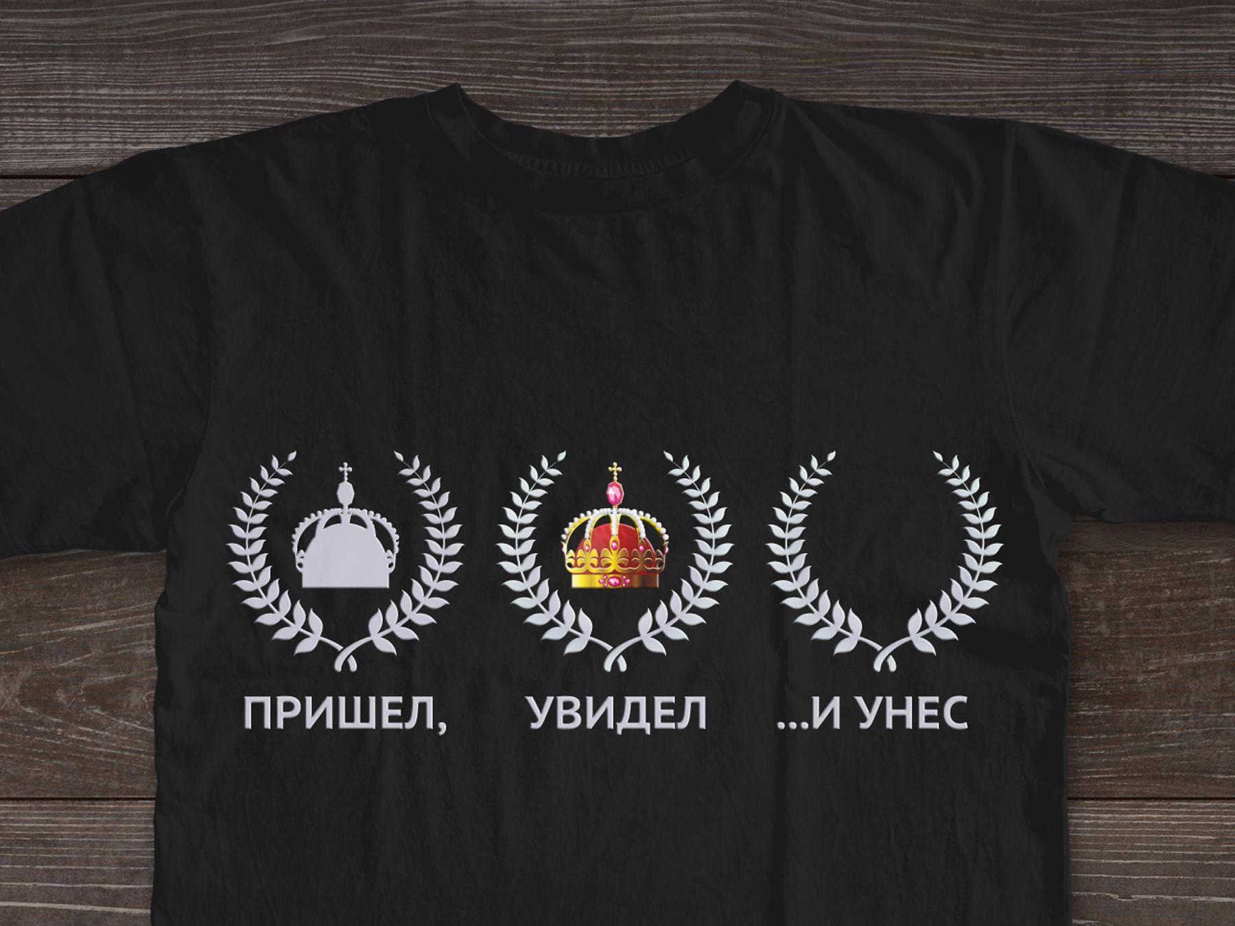 Принт к фразе на мужскую футболку - дизайнер Inspiration