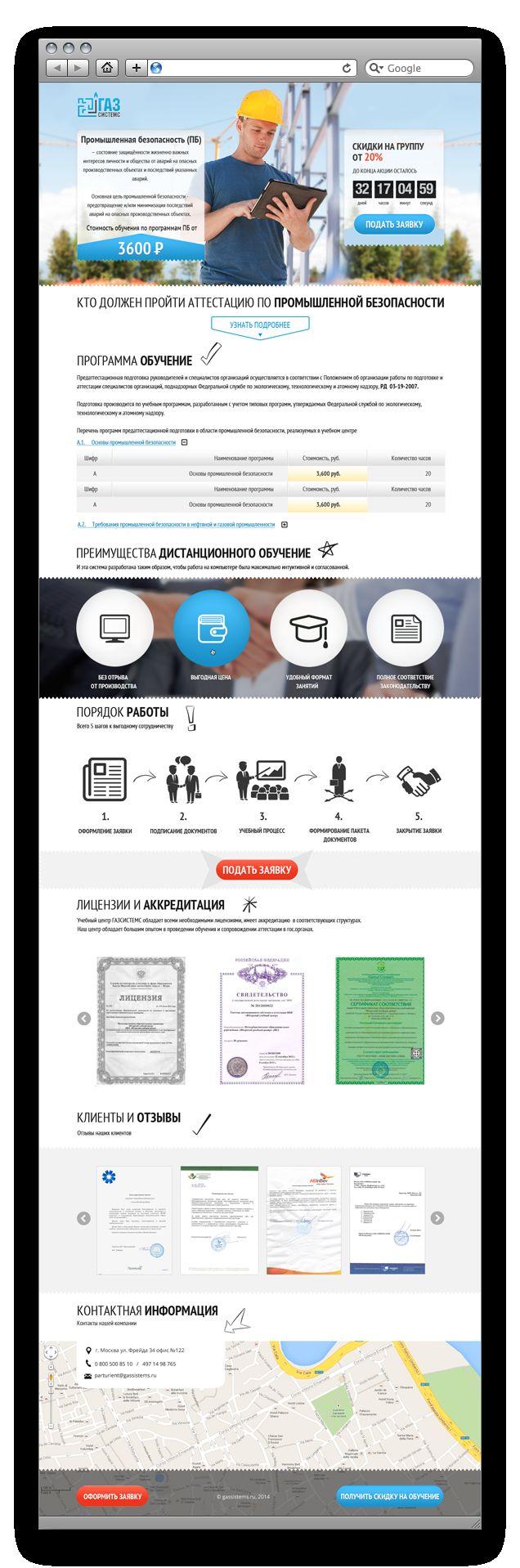 Дизайн одностраничника по программе обучения - дизайнер kocherlive