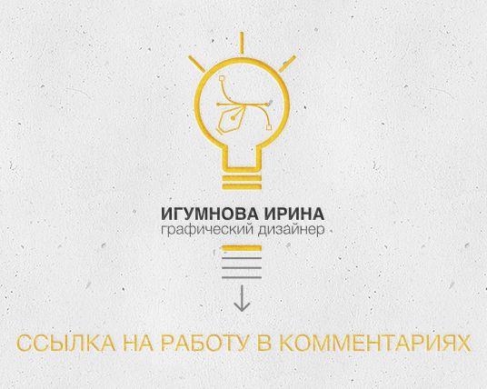 Дизайн одностраничника по программе обучения - дизайнер igumnovaira