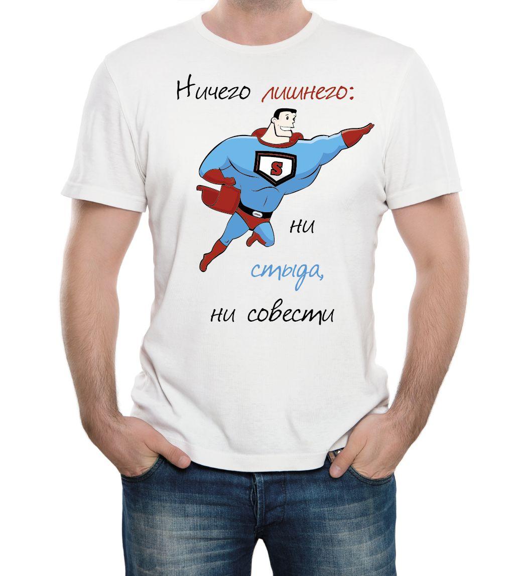 Принт к фразе на мужскую футболку - дизайнер Natka-i