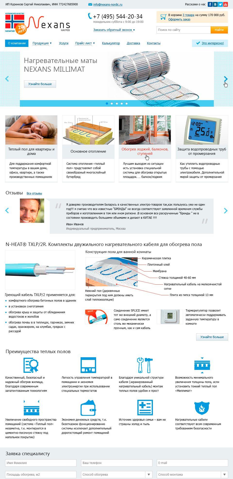Редизайн главной страницы «Теплые полы» - дизайнер Alya_R