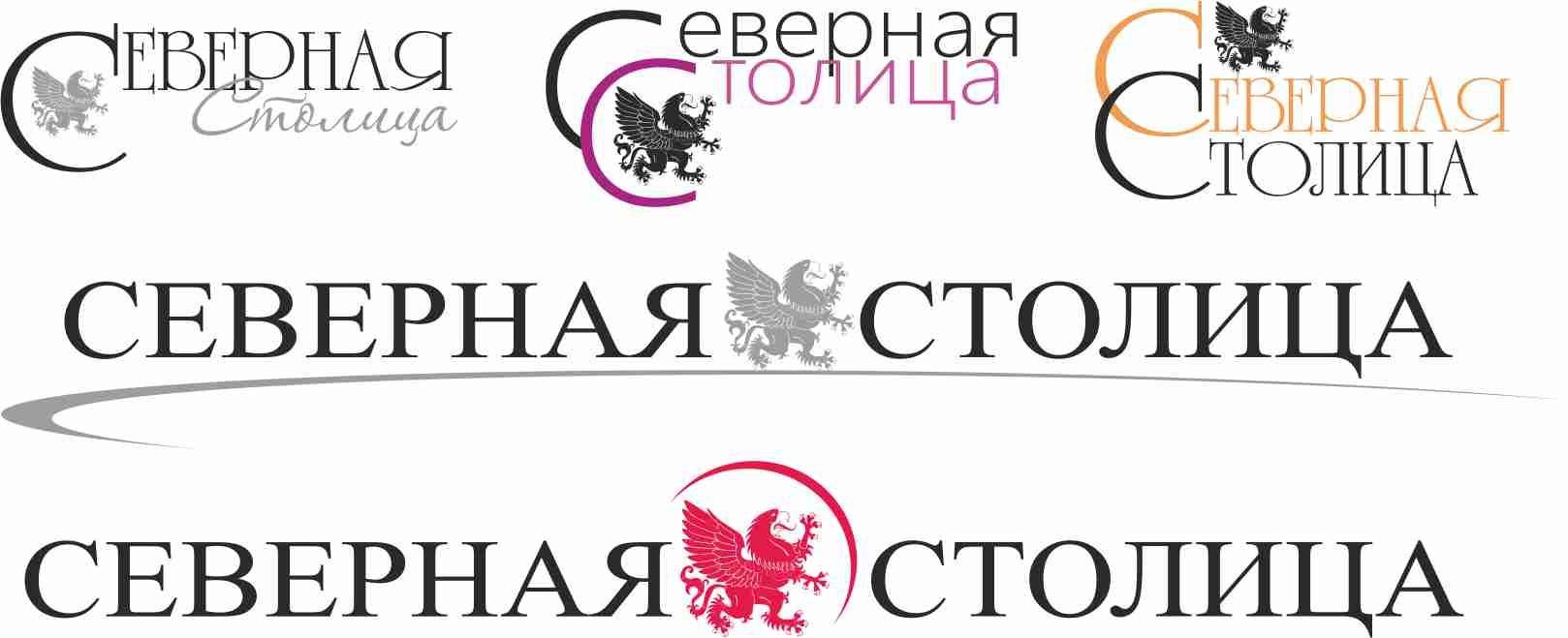Логотип для компании Северная Столица - дизайнер norma-art