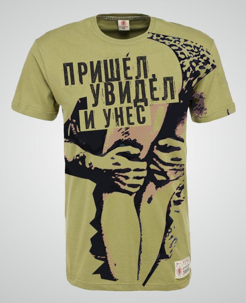 Принт к фразе на мужскую футболку - дизайнер rammulka