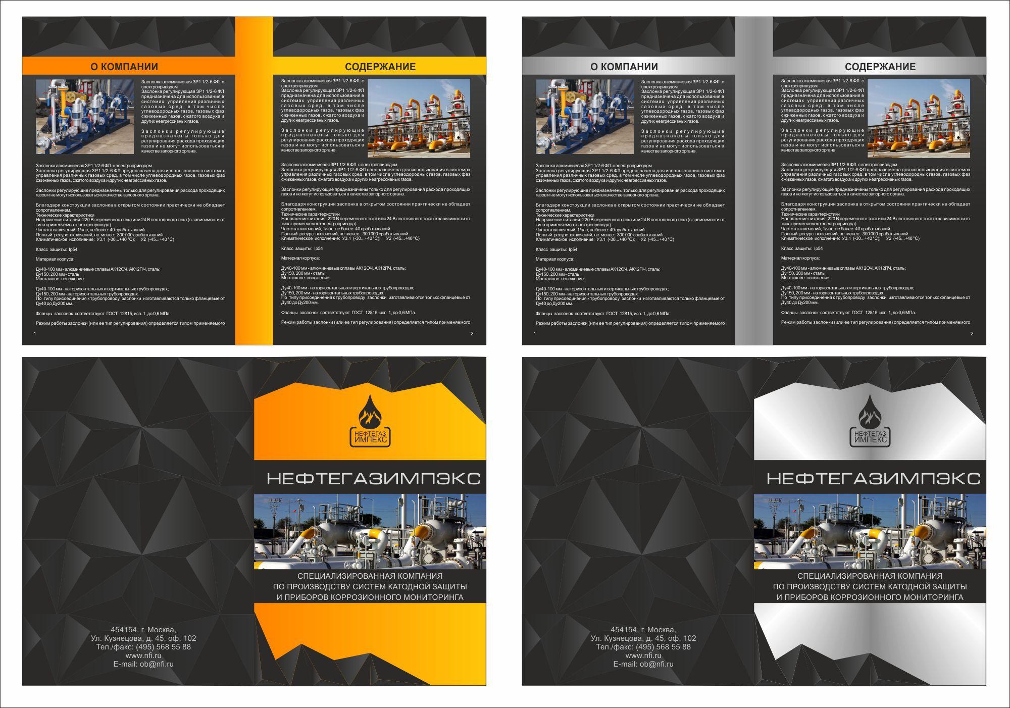 Рекламный буклет оборудования - дизайнер darkbluecat