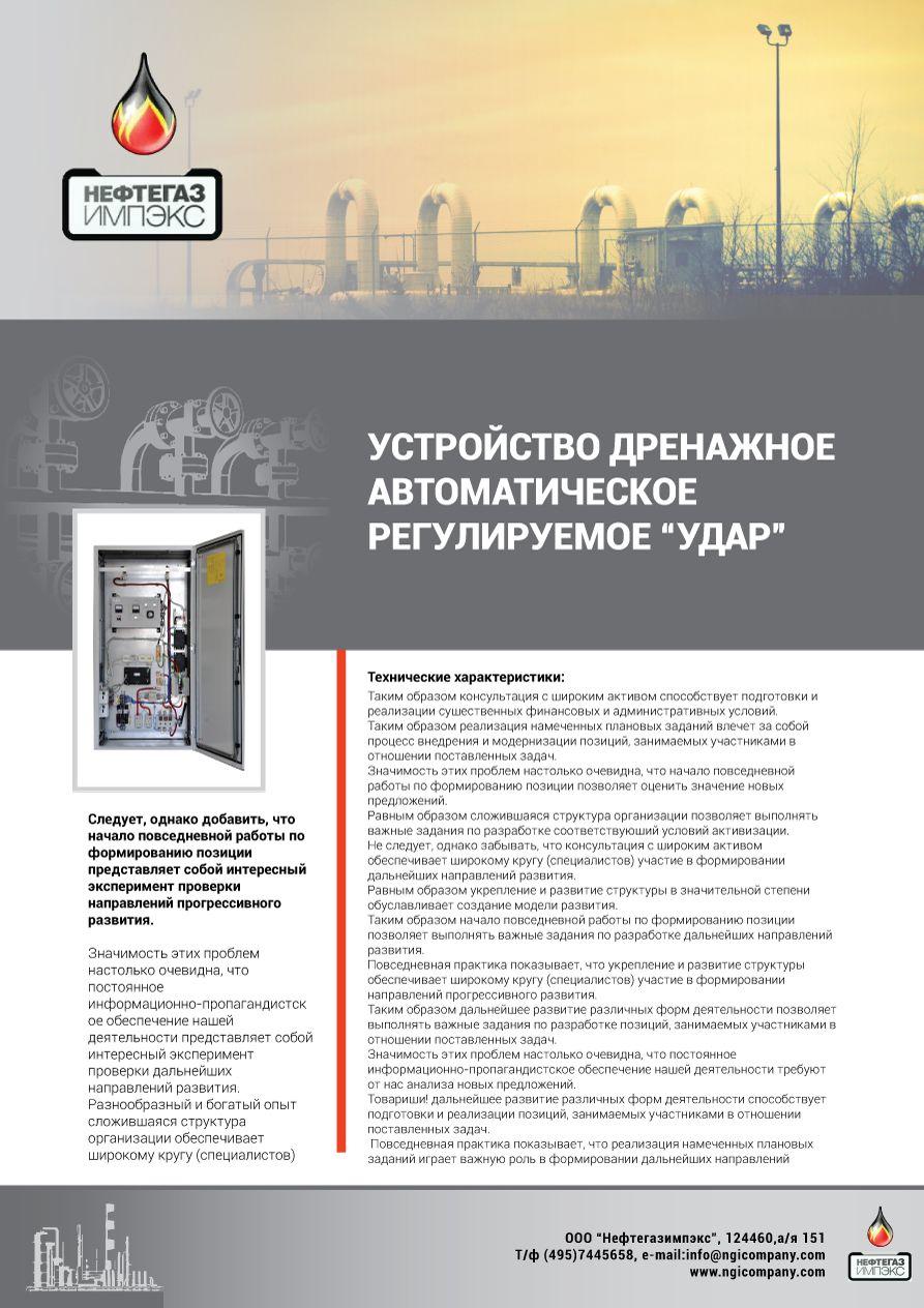 Рекламный буклет оборудования - дизайнер rk_design