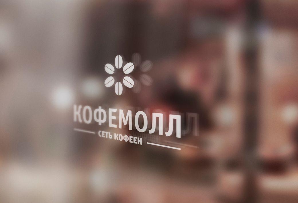 Фирменный стиль для компании КофеМолл - дизайнер musmodo