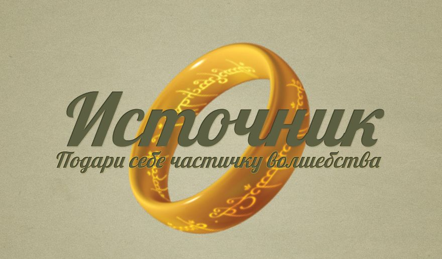 Логотип для магазина Украшений из Фильмов - дизайнер Stratok