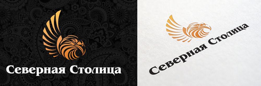 Логотип для компании Северная Столица - дизайнер spawn113