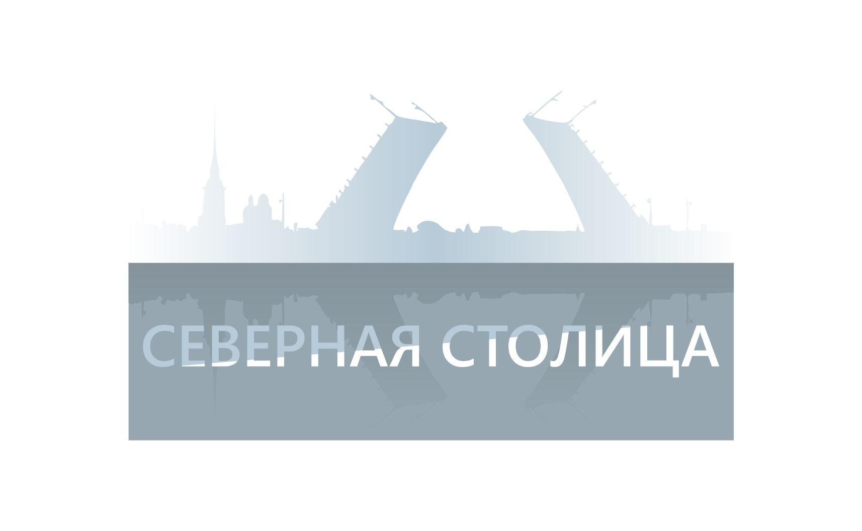 Логотип для компании Северная Столица - дизайнер Kairat_D