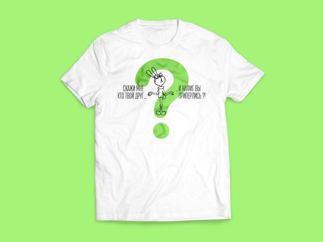 Принт к фразе на мужскую футболку - дизайнер slavikx3m