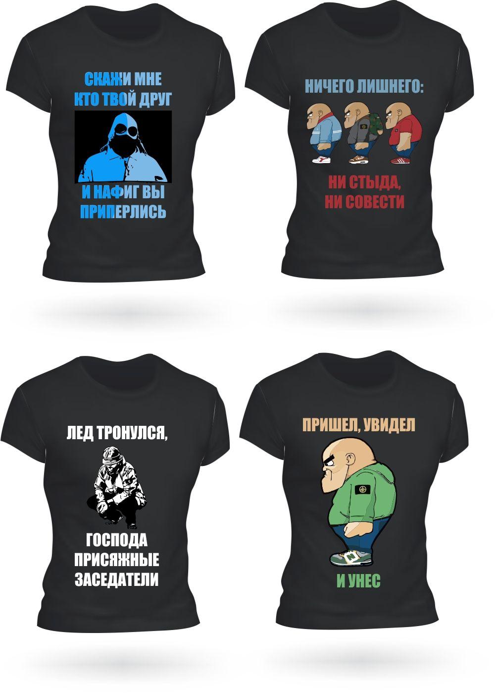 Принт к фразе на мужскую футболку - дизайнер buldozer5000