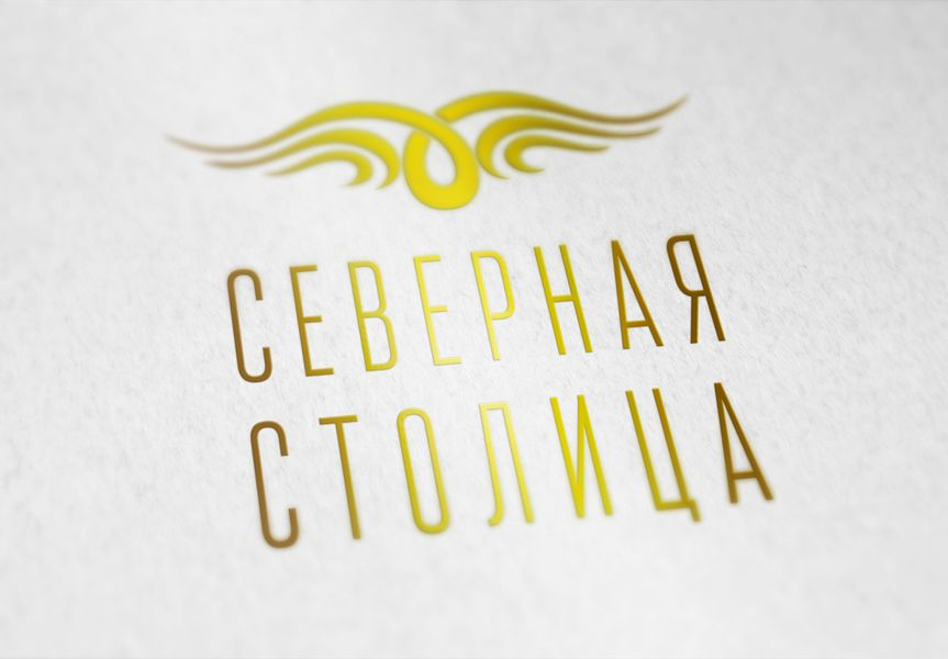 Логотип для компании Северная Столица - дизайнер grafushka2112