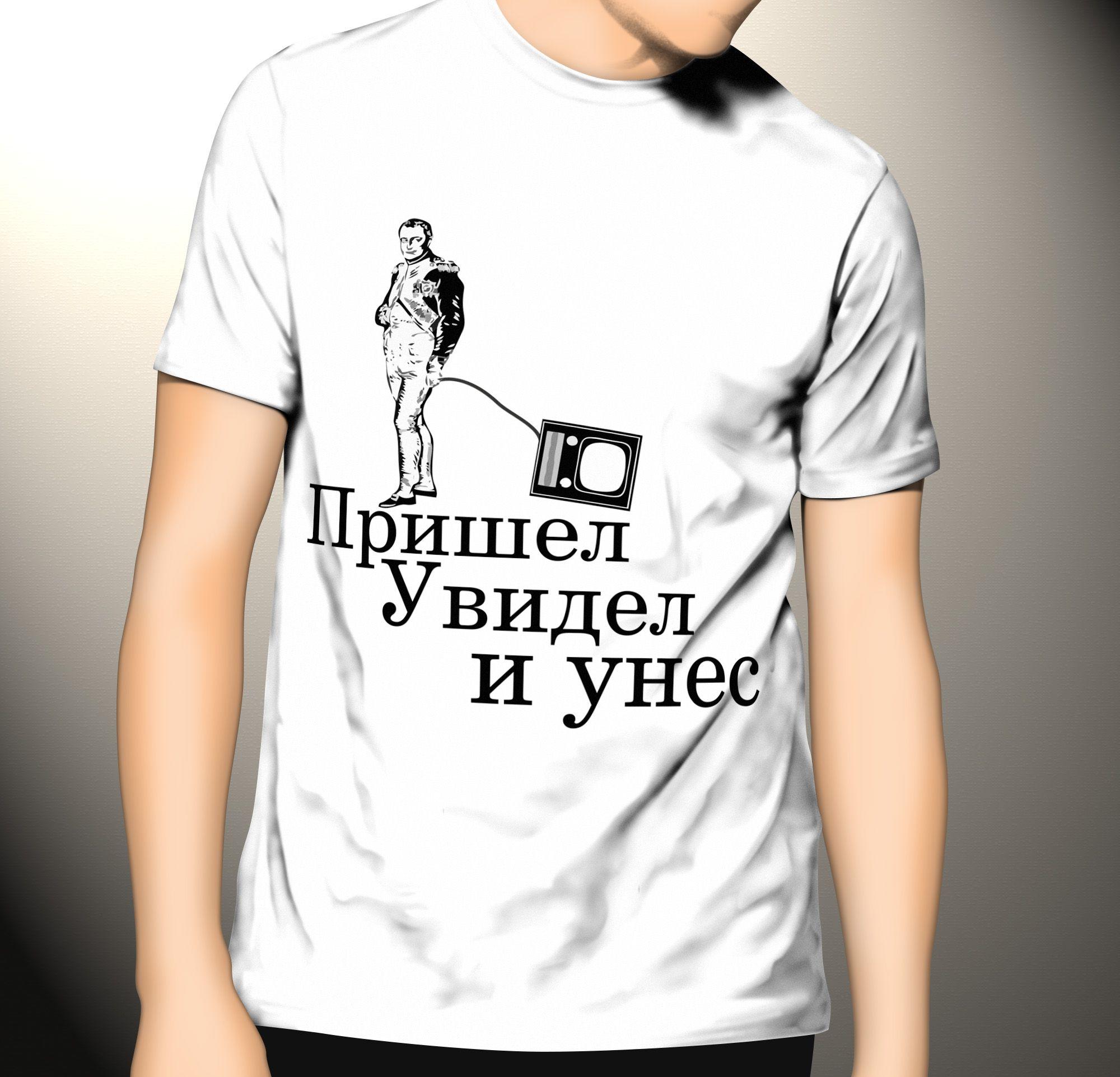 Принт к фразе на мужскую футболку - дизайнер toster108