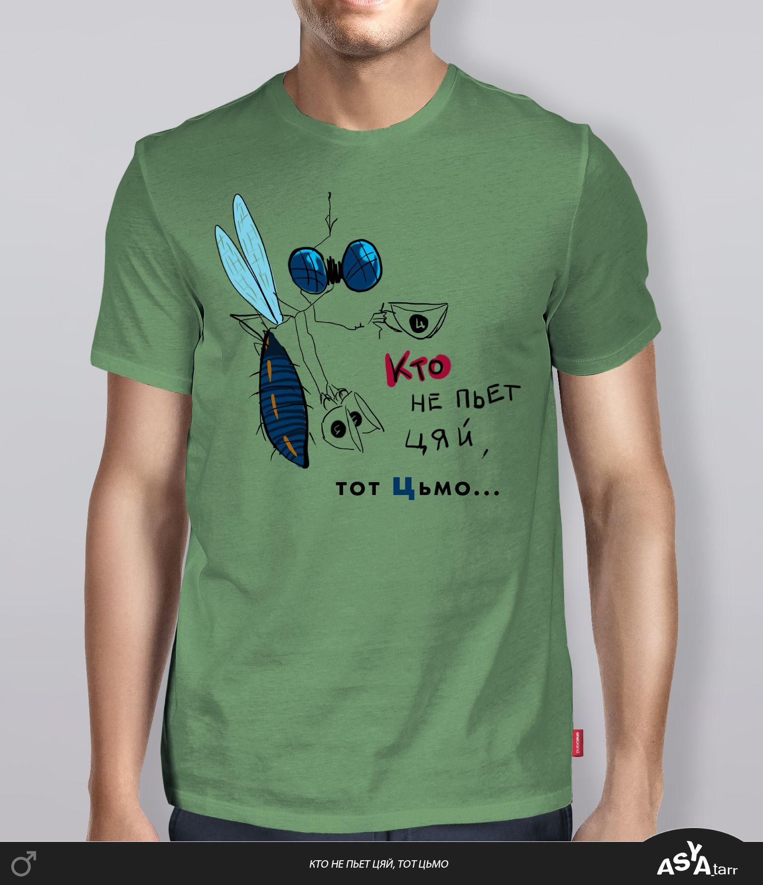 Принт к фразе на мужскую футболку - дизайнер asya_tarr