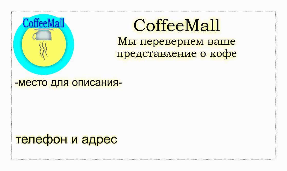 Фирменный стиль для компании КофеМолл - дизайнер ak020813