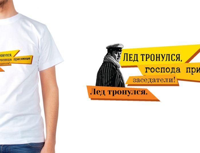 Принт к фразе на мужскую футболку - дизайнер Trinity_Vincent
