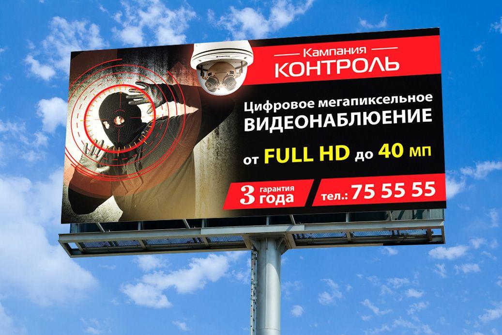 Дизайн баннера 3х6 метров - дизайнер Kosandegor