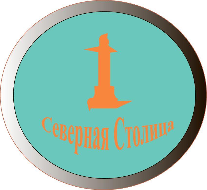 Логотип для компании Северная Столица - дизайнер novatora
