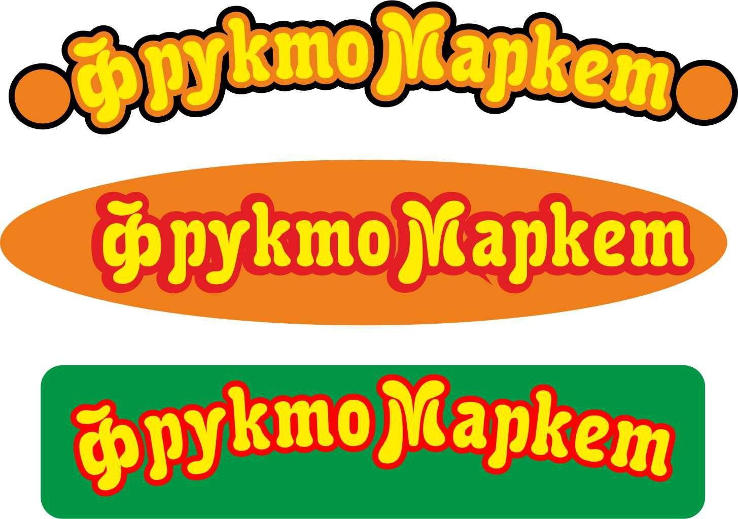 Логотип-вывеска фруктово-овощных магазинов премиум - дизайнер norma-art