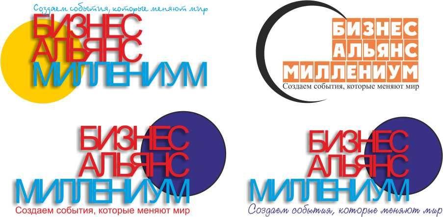 Бизнес Альянс Милленниум - дизайнер norma-art
