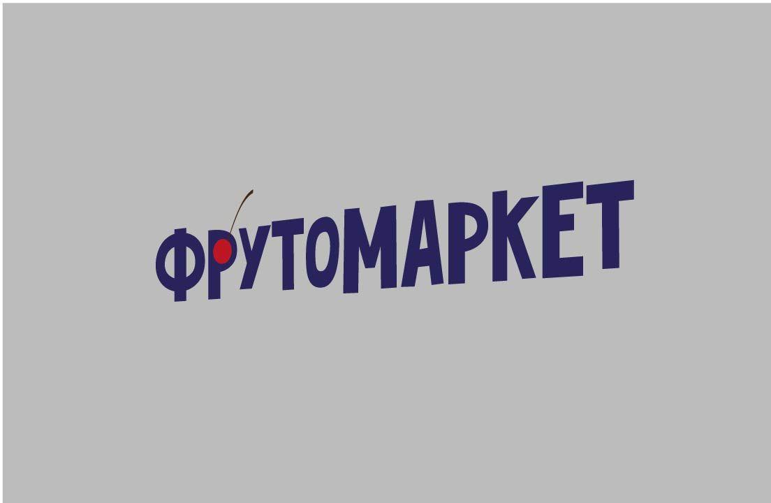Логотип-вывеска фруктово-овощных магазинов премиум - дизайнер natavishes