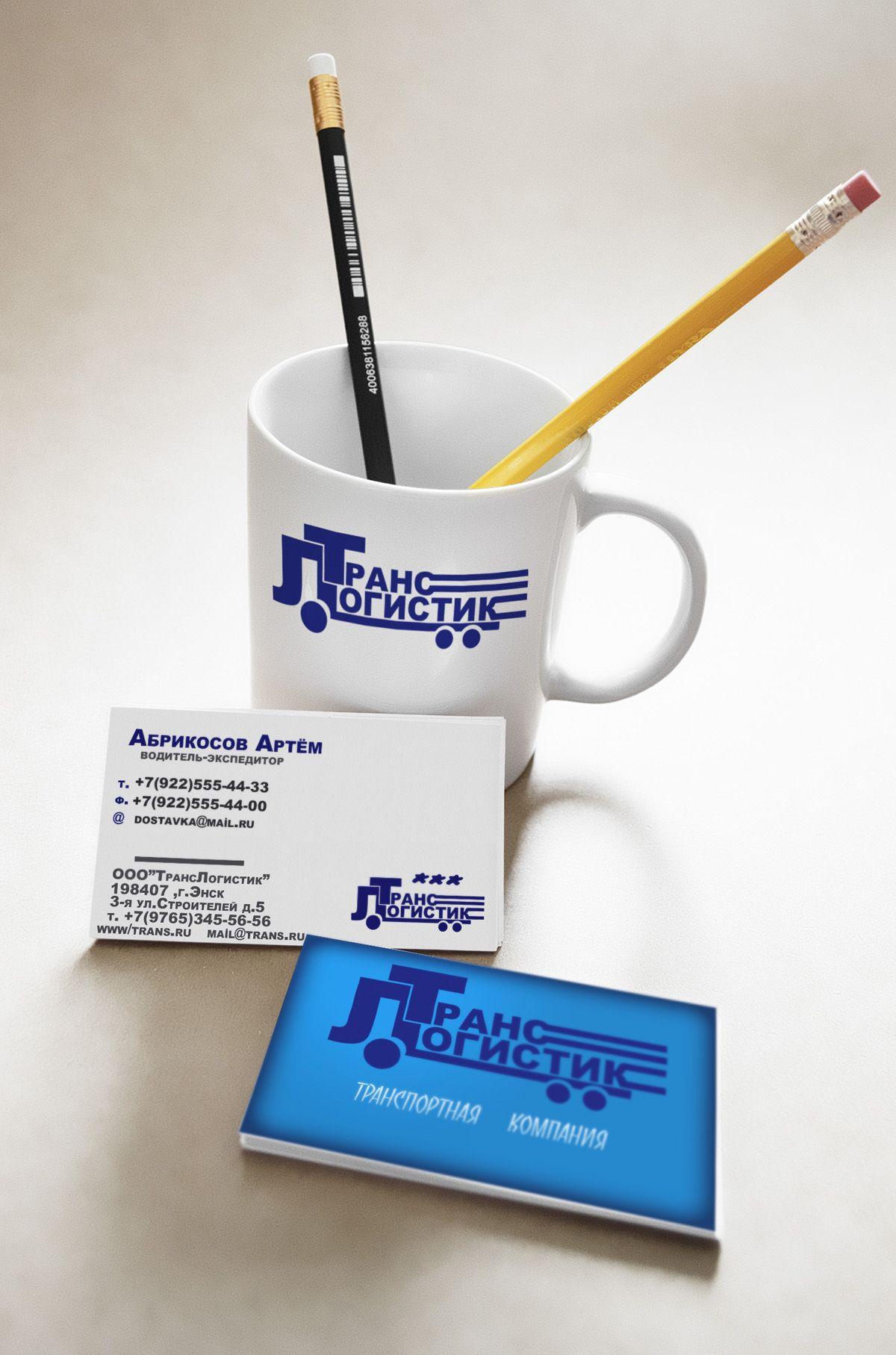 Логотип и визитка для транспортной компании - дизайнер ForceFox