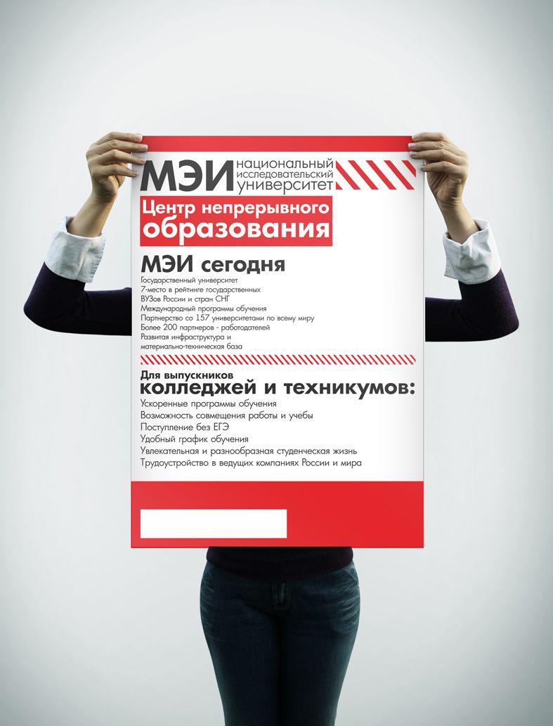 Рекламный плакат (формат A1 и А2) - дизайнер IsaevaDV