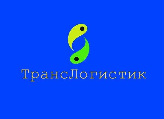Логотип и визитка для транспортной компании - дизайнер Sasha