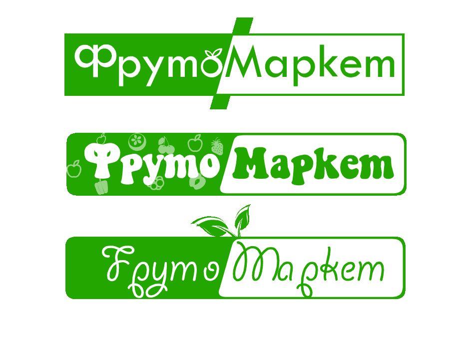 Логотип-вывеска фруктово-овощных магазинов премиум - дизайнер markosov