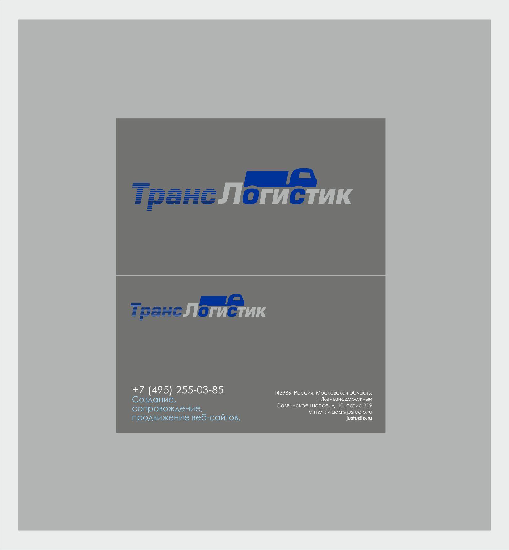 Логотип и визитка для транспортной компании - дизайнер DaryaVladi