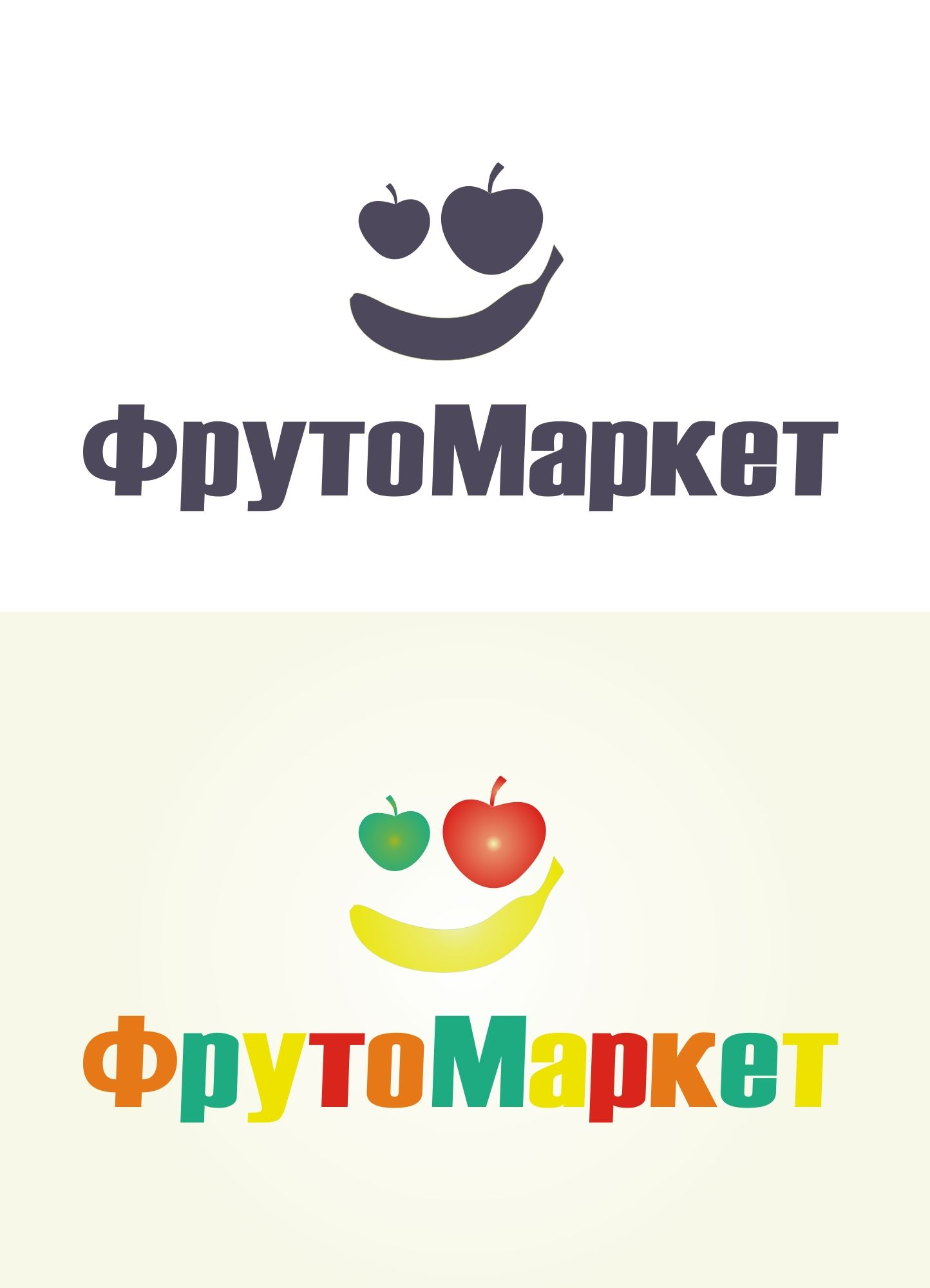 Логотип-вывеска фруктово-овощных магазинов премиум - дизайнер samneu