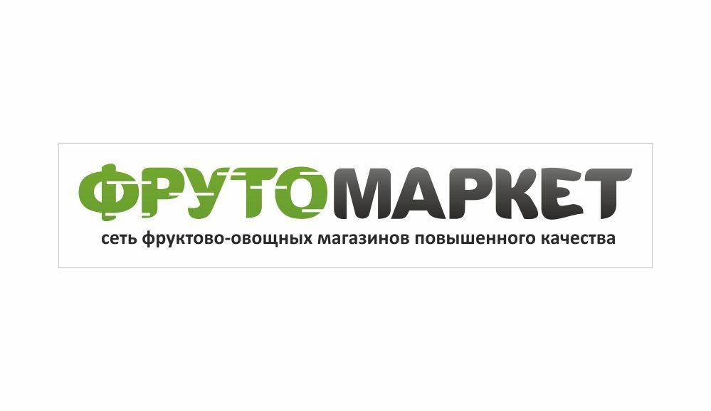 Логотип-вывеска фруктово-овощных магазинов премиум - дизайнер vap67