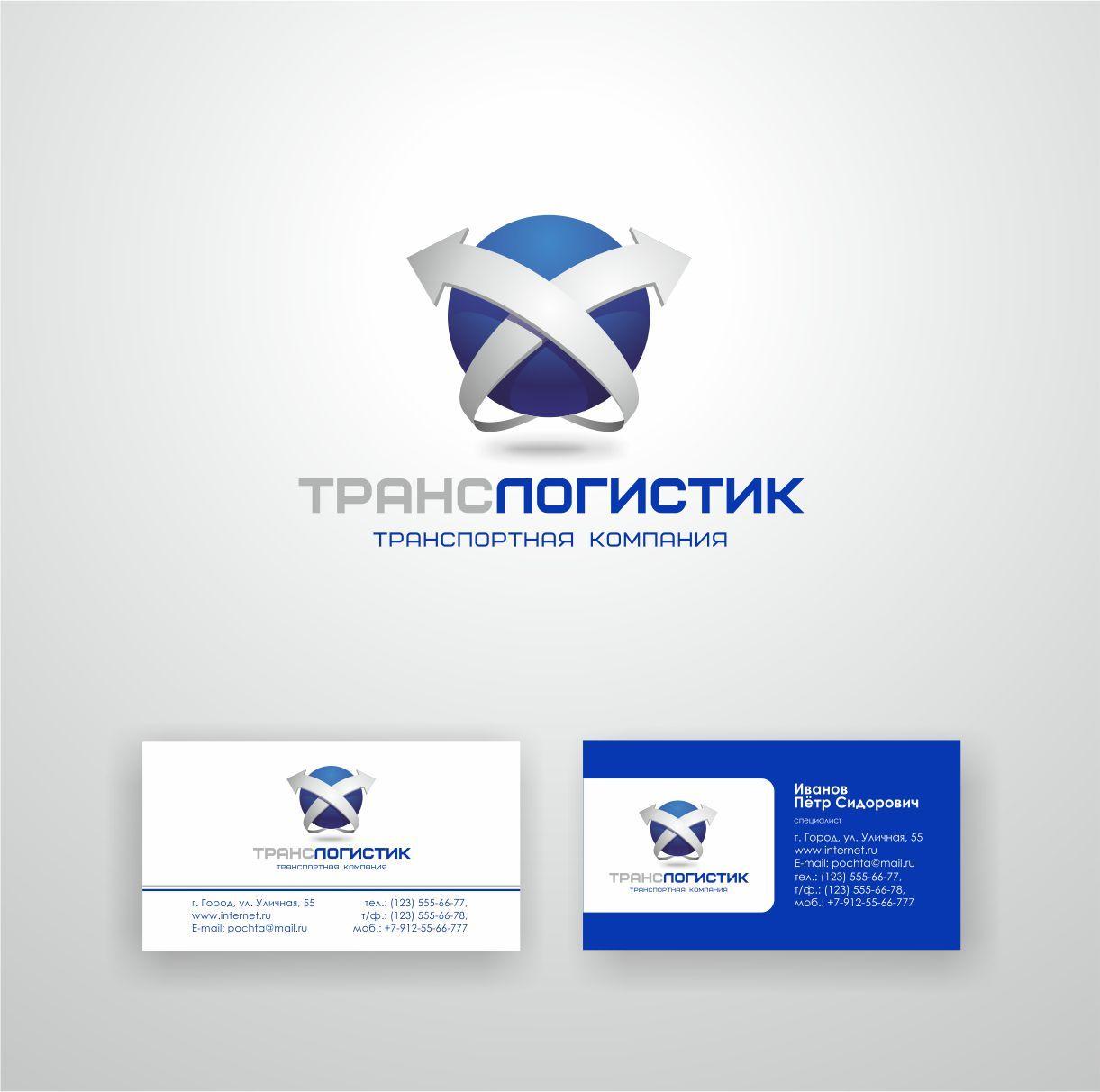 Логотип и визитка для транспортной компании - дизайнер GAMAIUN