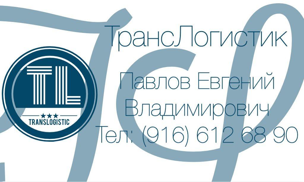 Логотип и визитка для транспортной компании - дизайнер eugene_pavlov