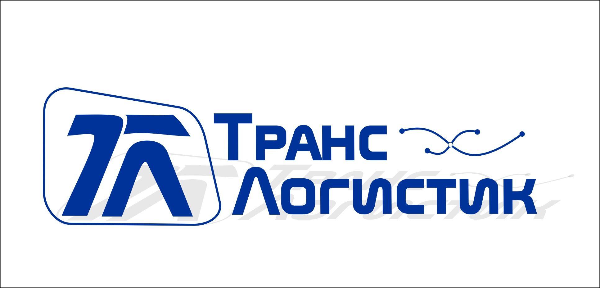 Логотип и визитка для транспортной компании - дизайнер sqwartl