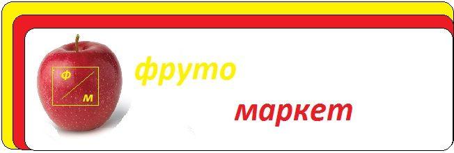 Логотип-вывеска фруктово-овощных магазинов премиум - дизайнер tararashka01