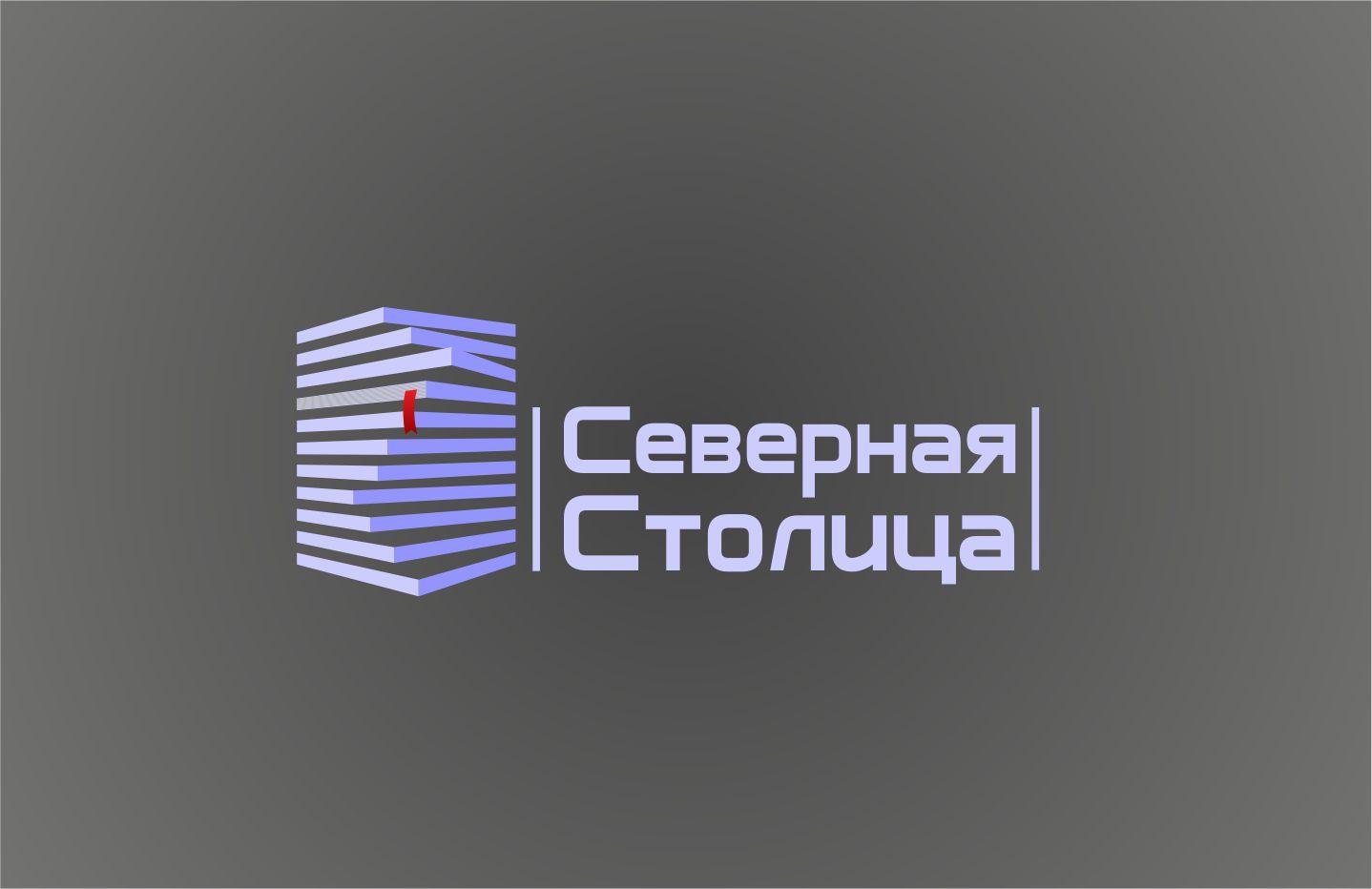 Логотип для компании Северная Столица - дизайнер DaryaVladi