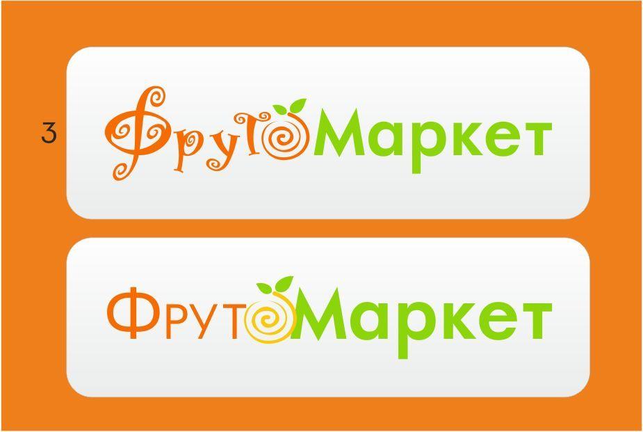 Логотип-вывеска фруктово-овощных магазинов премиум - дизайнер bushiks