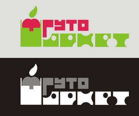 Логотип-вывеска фруктово-овощных магазинов премиум - дизайнер Alex_Yar