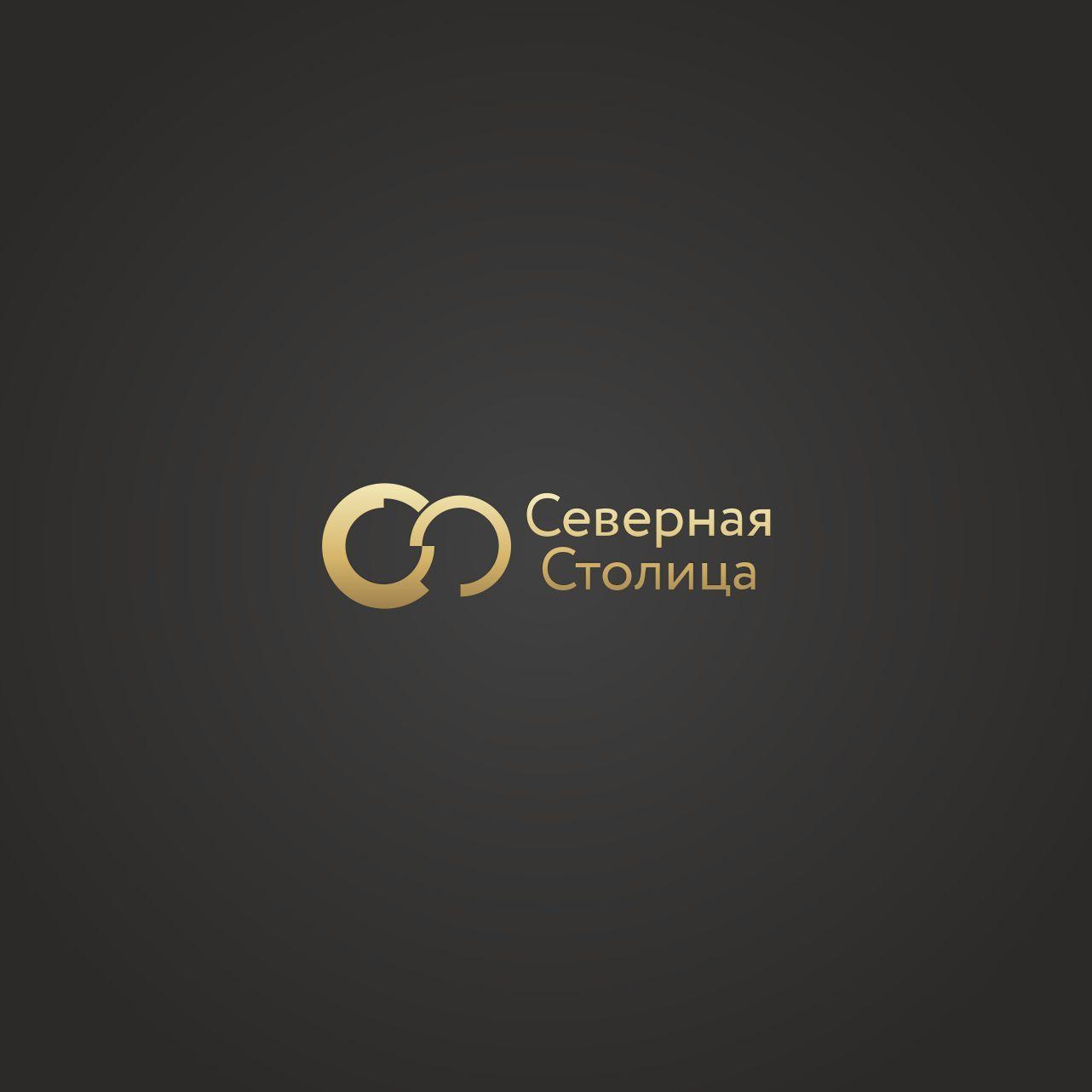 Логотип для компании Северная Столица - дизайнер LavrentevVA