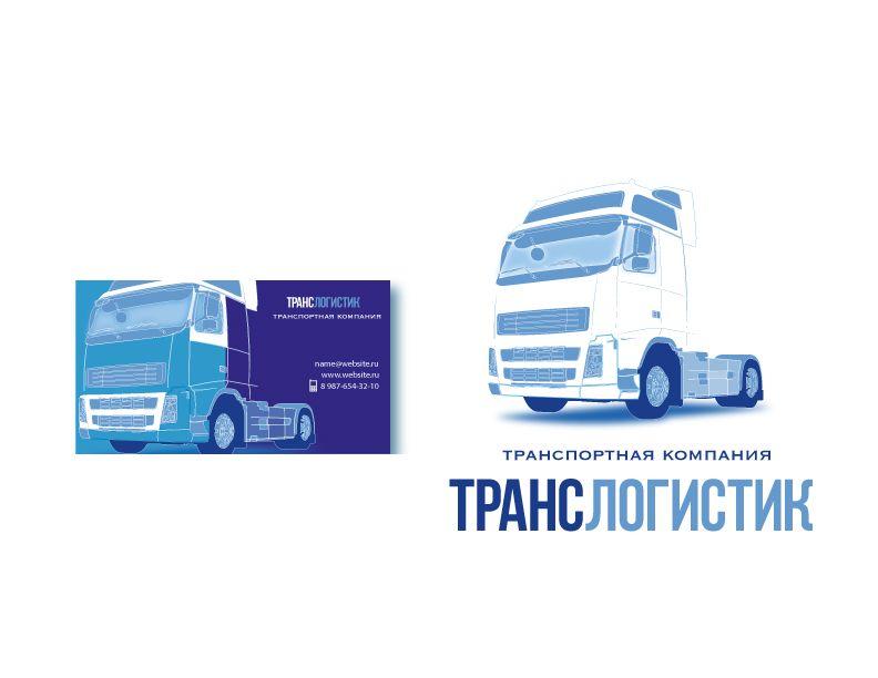 Логотип и визитка для транспортной компании - дизайнер Yuliya