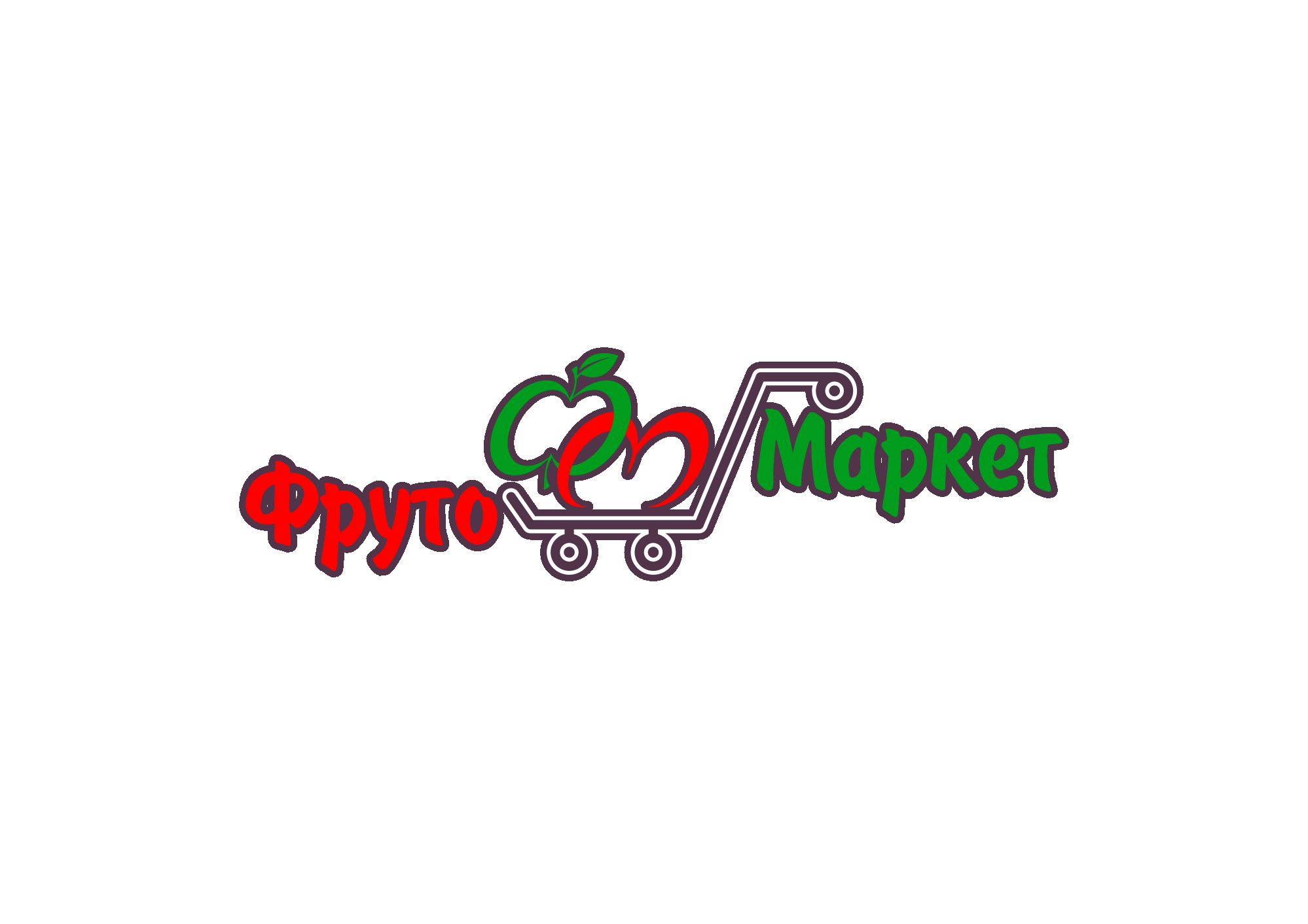 Логотип-вывеска фруктово-овощных магазинов премиум - дизайнер bor23