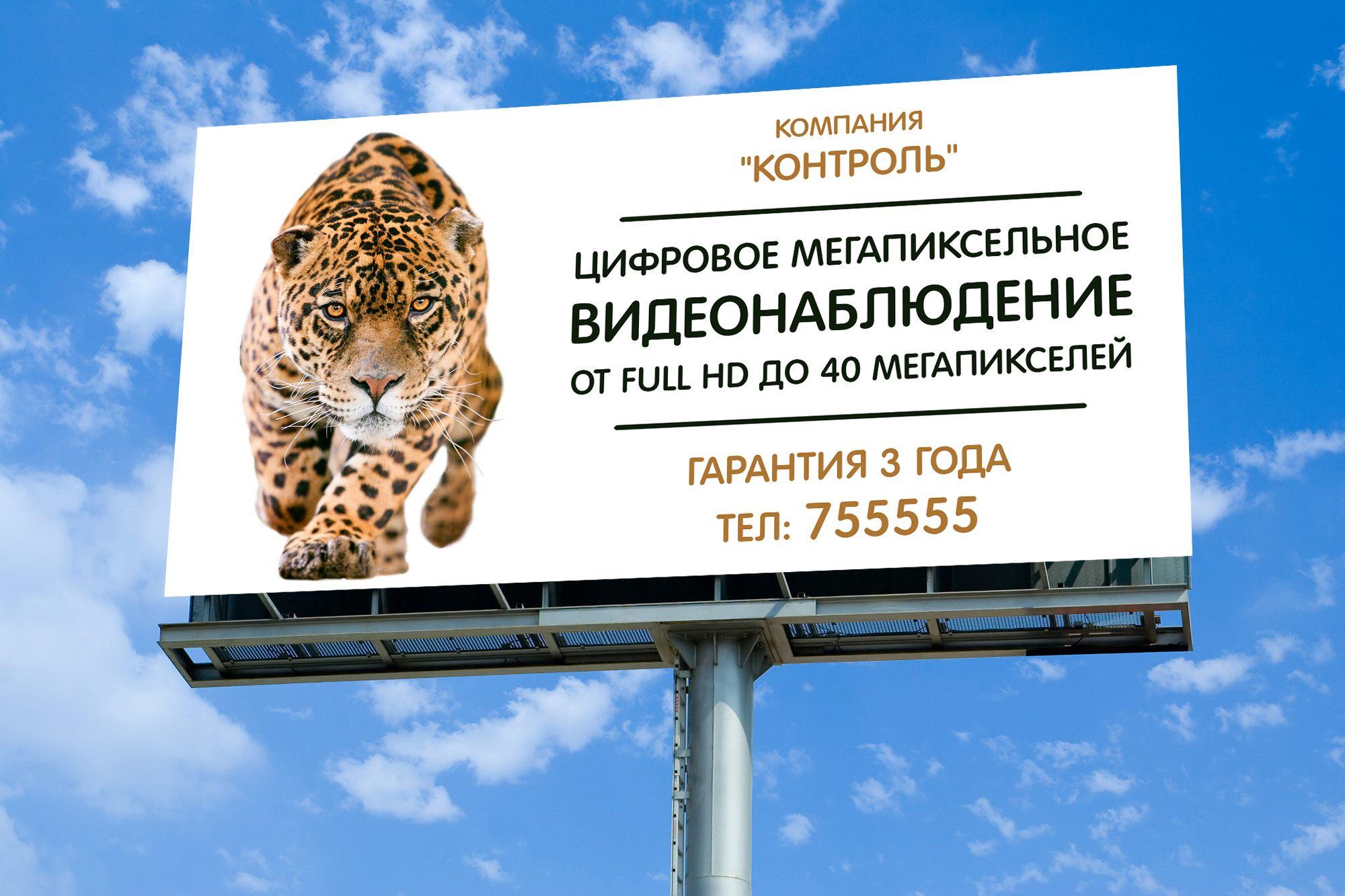 Дизайн баннера 3х6 метров - дизайнер VEO_b