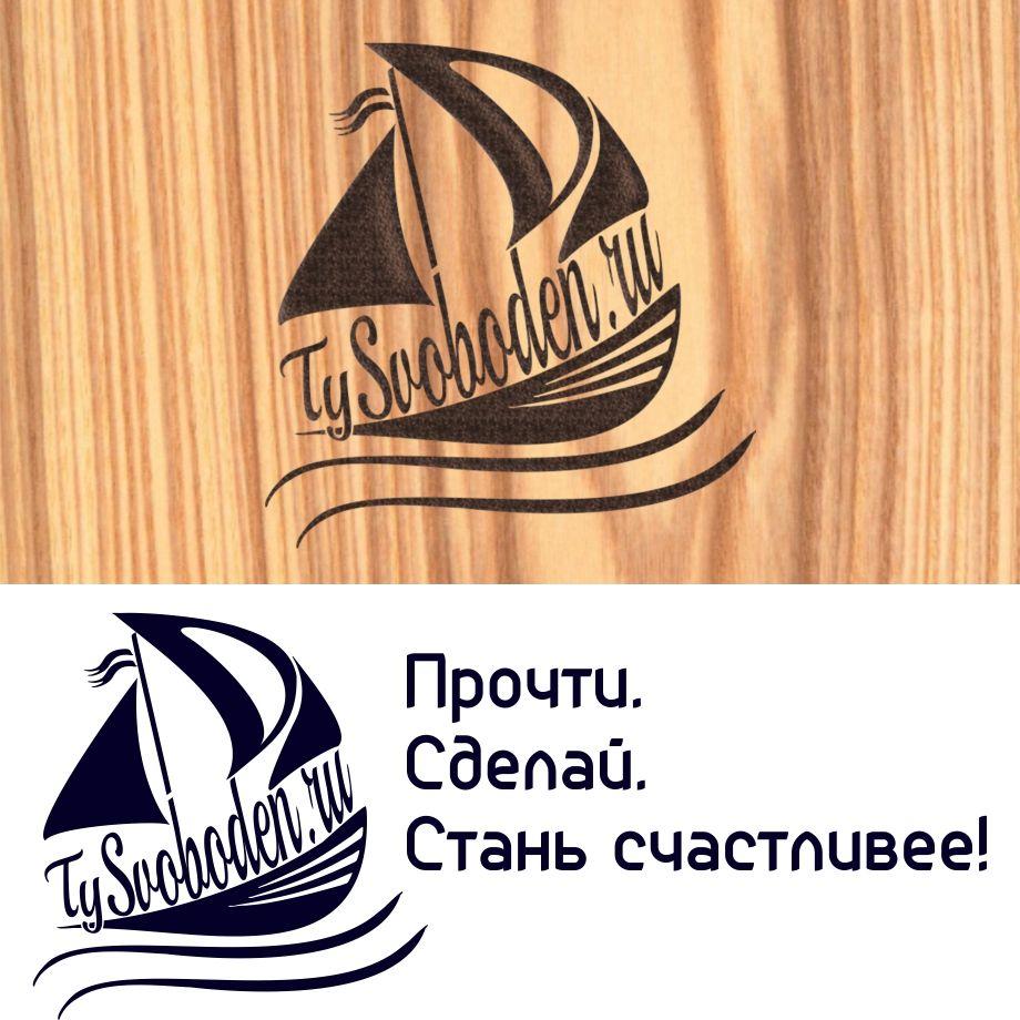 Разработка логотипа для социального проекта - дизайнер hsochi