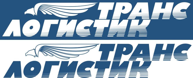 Логотип и визитка для транспортной компании - дизайнер managaz
