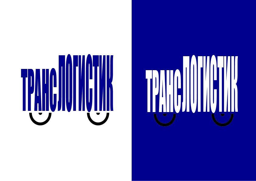 Логотип и визитка для транспортной компании - дизайнер velo