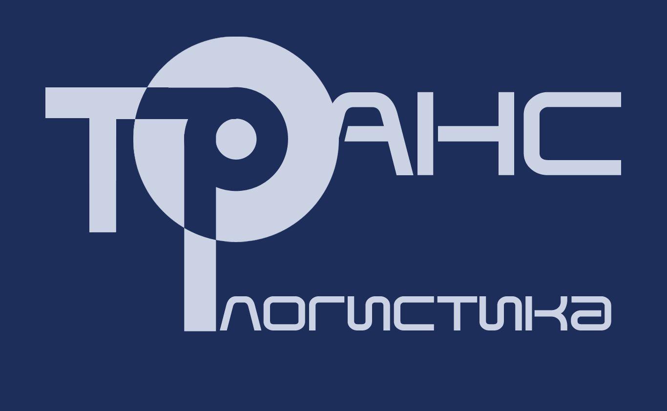 Логотип и визитка для транспортной компании - дизайнер mrKok