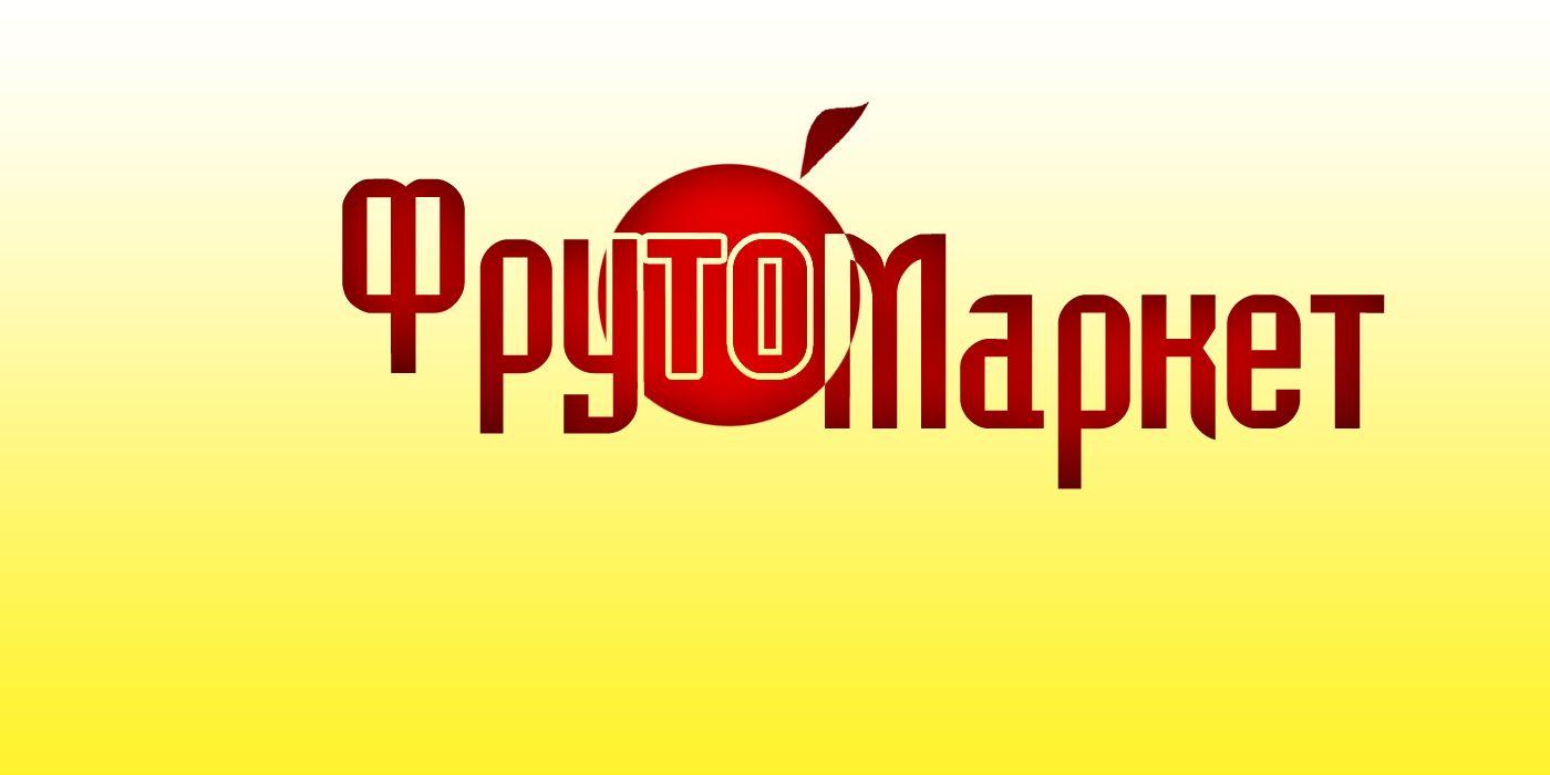 Логотип-вывеска фруктово-овощных магазинов премиум - дизайнер mrKok