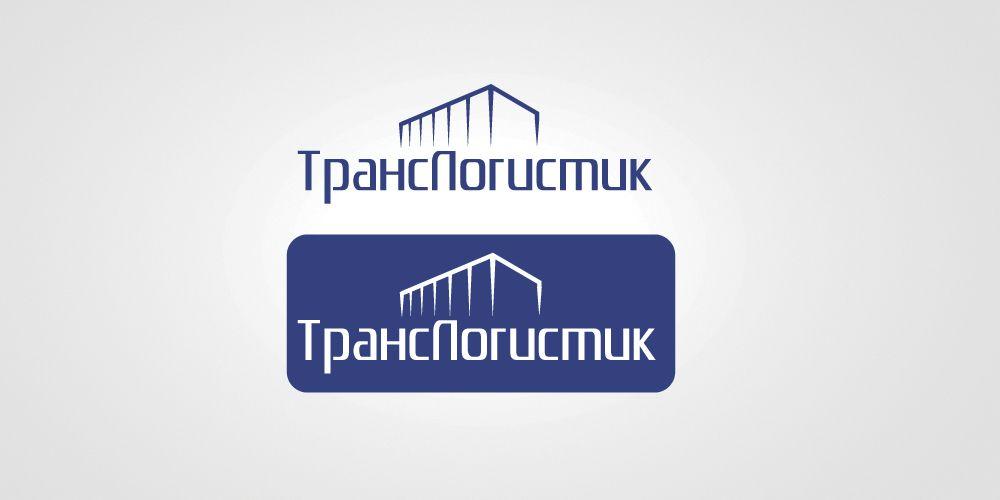 Логотип и визитка для транспортной компании - дизайнер Andrey_26
