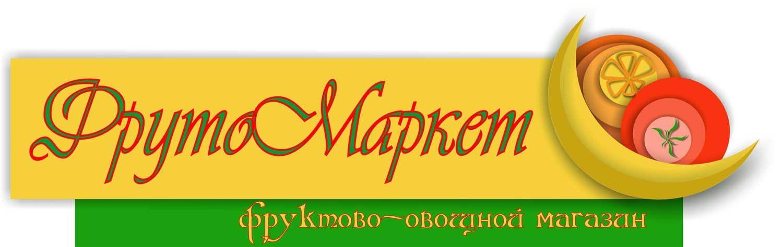 Логотип-вывеска фруктово-овощных магазинов премиум - дизайнер Vorojeikina